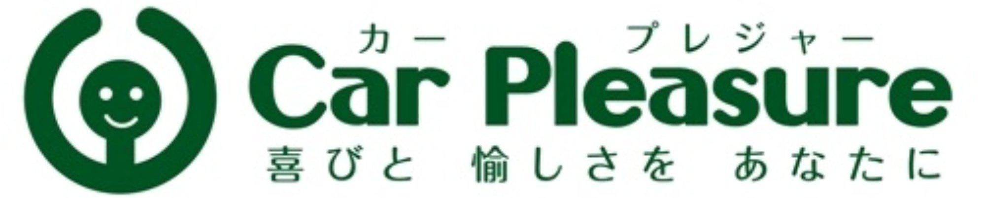 横浜で新車・中古車買い替えるならアフターサービス充実のCarPleasure